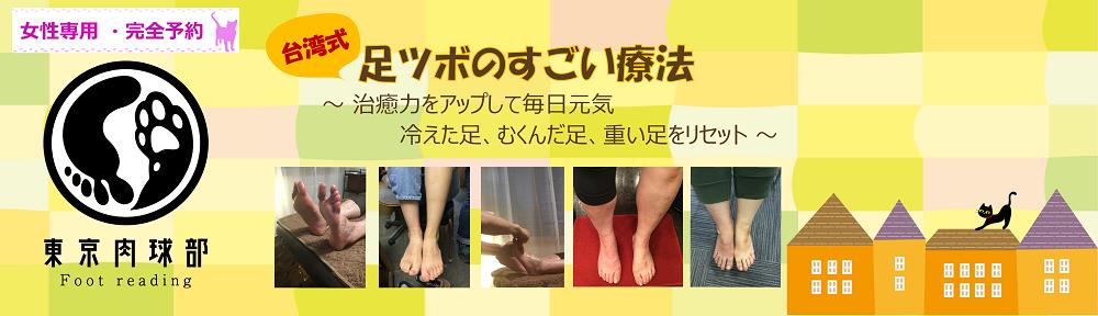 東京肉球部